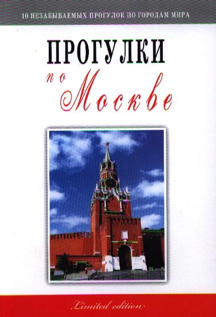 Гриньков В. Прогулки по Москве ISBN: 9785222198322