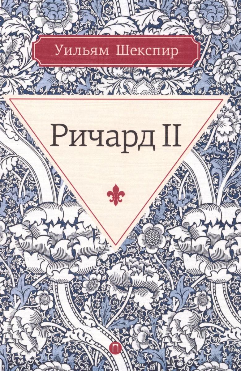 Шекспир У. Ричард II ричард ii