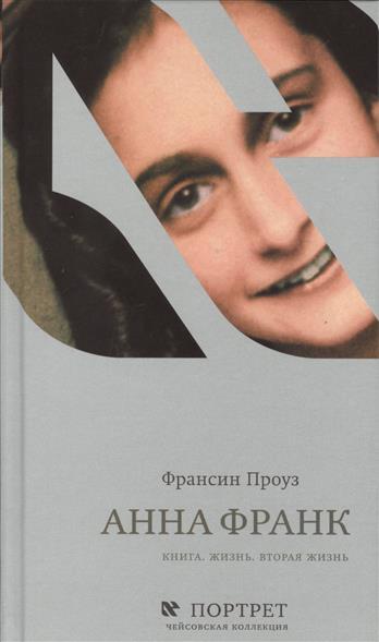 Проуз Ф. Анна Франк. Книга. Жизнь. Вторая жизнь серьги афри