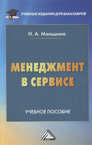 Мальшина Н. Менеджмент в сервисе. Учебное пособие