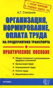 Организация нормирование оплата труда на предприятиях транспорта
