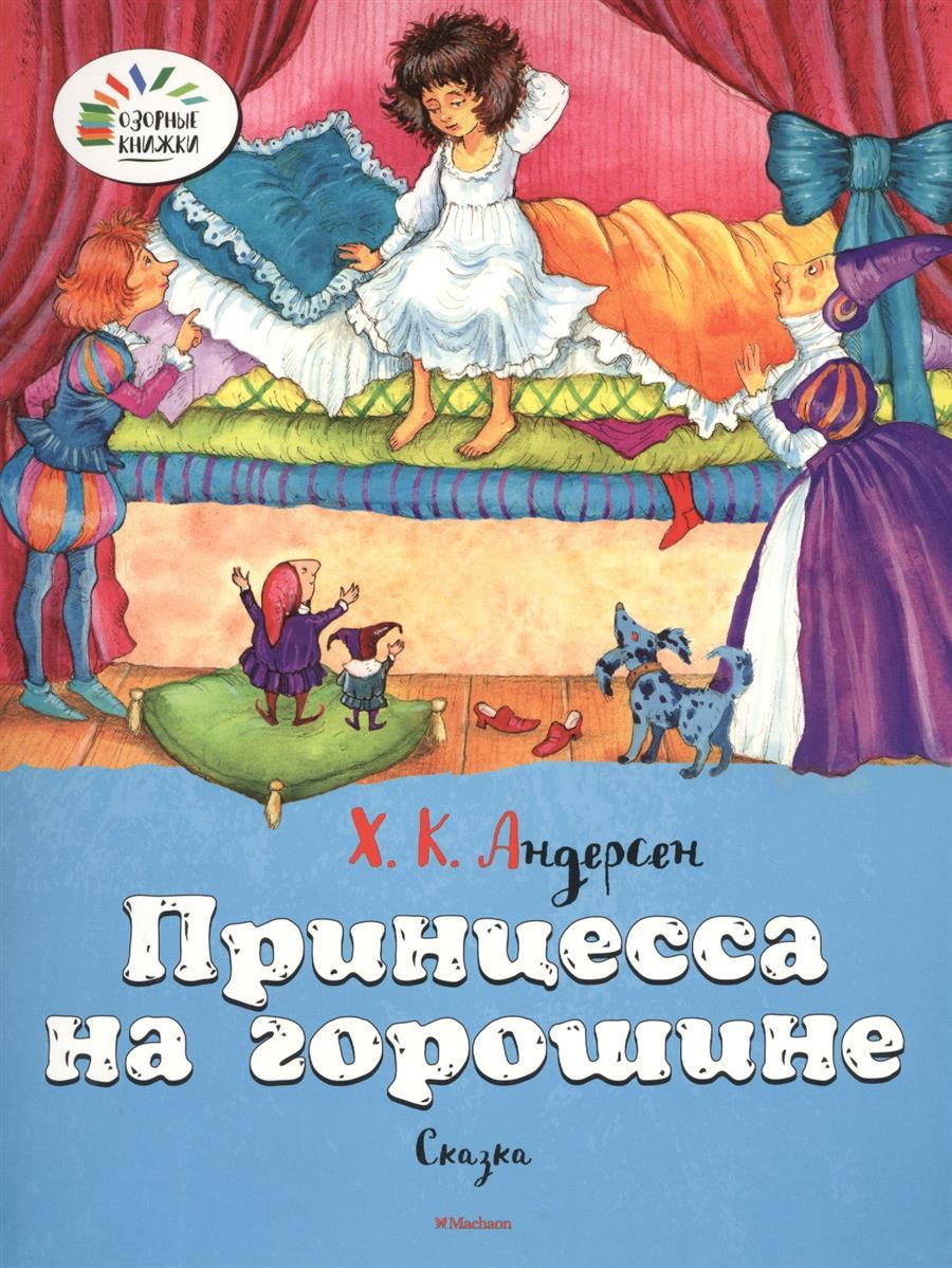Андерсен Х.К.: Принцесса на горошине. Сказка