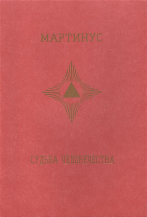 Мартинус Судьба человечества