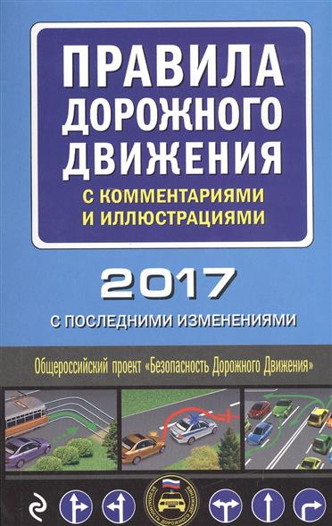 Правила дорожного движения с комментариями и иллюстрациями с последними изменениями на 2017 год