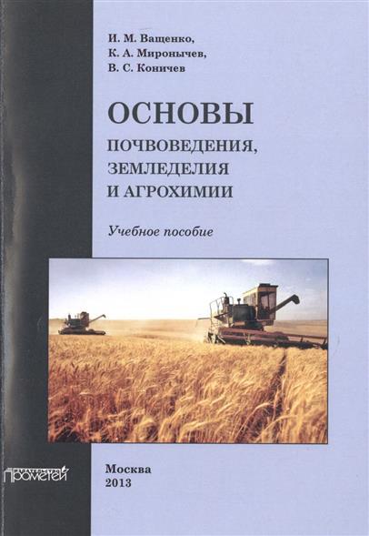 Основы почвоведения, земледелия и агрохимии. Учебное пособие