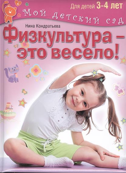 Кондратьева Н. Физкультура - это весело! Для детей 3-4 лет цена