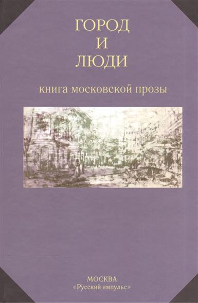 Калмыкова В., Перельмутер В. (сост.) Город и люди. Книга московской прозы