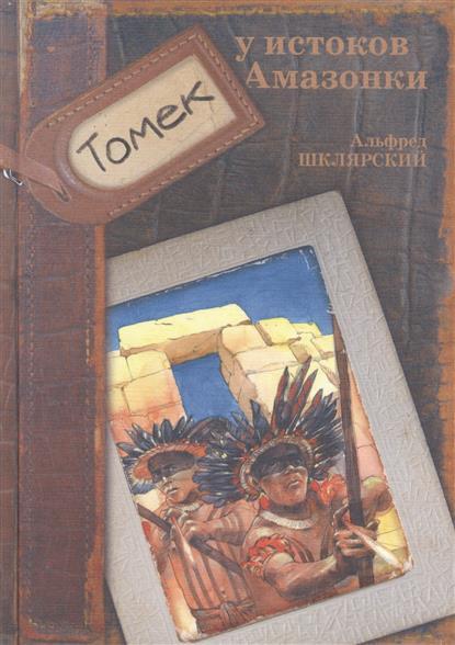 Шклярский А. Томек у истоков Амазонки: Повесть