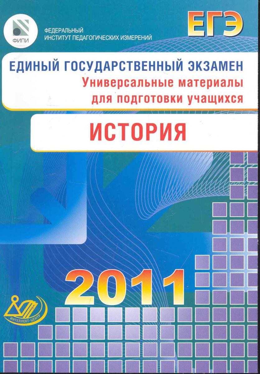ЕГЭ 2011 История Универ. матер. для подг. учащ.
