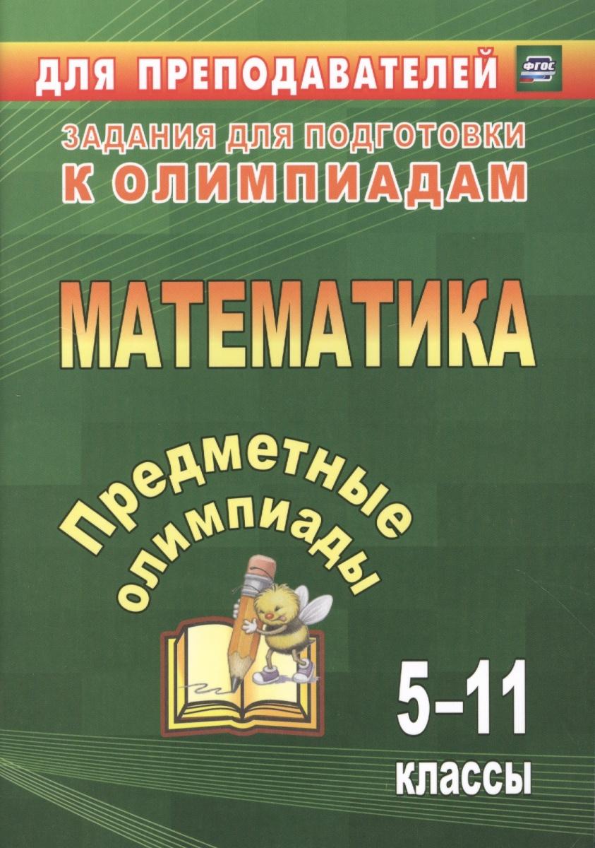 Дегтярь Л.: Предметные олимпиады. Математика. 5-11 классы