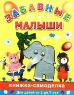 Дубровская Н. Забавные малыши Книжка-самоделка Для детей от 2 до 7 лет