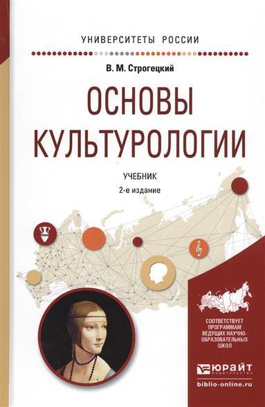 Основы культурологии. Учебник для академического бакалавриата