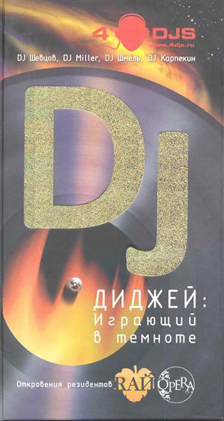DJ Шевцов и др. Диджей Играющий в темноте