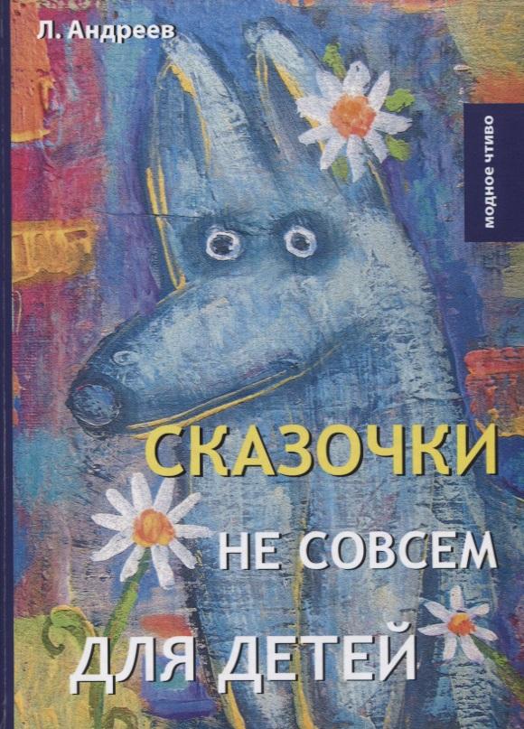 цена Андреев Л. Сказочки не совсем для детей