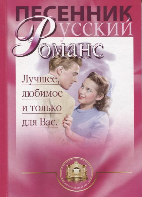 Песенник. Русский романс. Любимое, лучшее и только для Вас. Учебное пособие