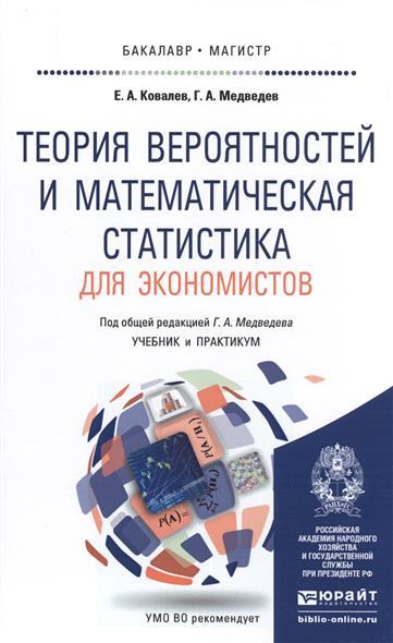 Ковалев Е., Медведев Г. Теория вероятностей и математическая статистика для экономистов. Учебник и практикум е р горяинова теория вероятностей и математическая статистика базовый курс с примерами и задачами