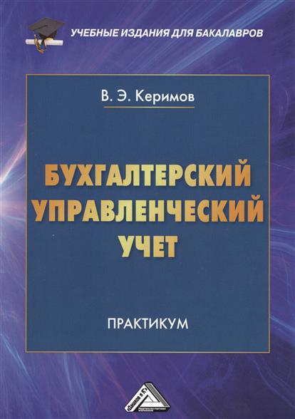 Бухгалтерский управленческий учет. Практикум. 9-е издание