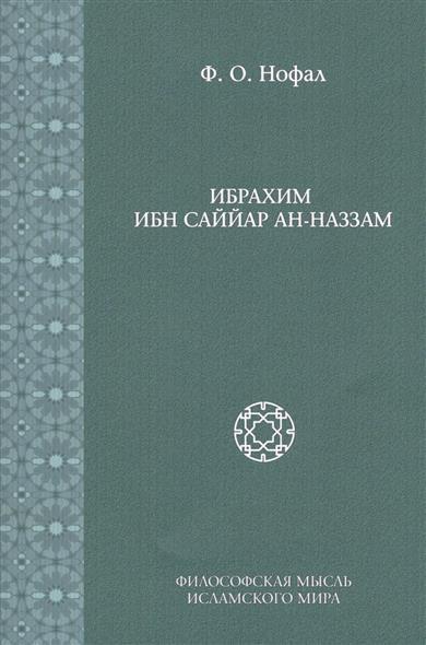 Ибрахим ибн Саййар ан-Наззам. Монография