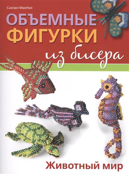 МакНил С. Объемные фигурки из бисера: Животный мир lori фигурки из бисера крокодильчик