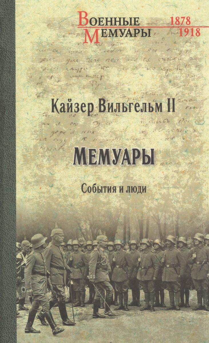 Кайзер Вильгельм II Кайзер Вильгельм II. Мемуары. События и люди. 1878-1918