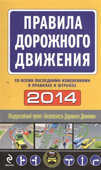 Правила дорожного движения 2014. Со всеми последними изменениями в правилах и штрафах