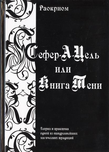 Раокрим Сефер-А-Цель или Книга Теней. Теория и практика обной из наидревнейших магических традиций сефер геурых