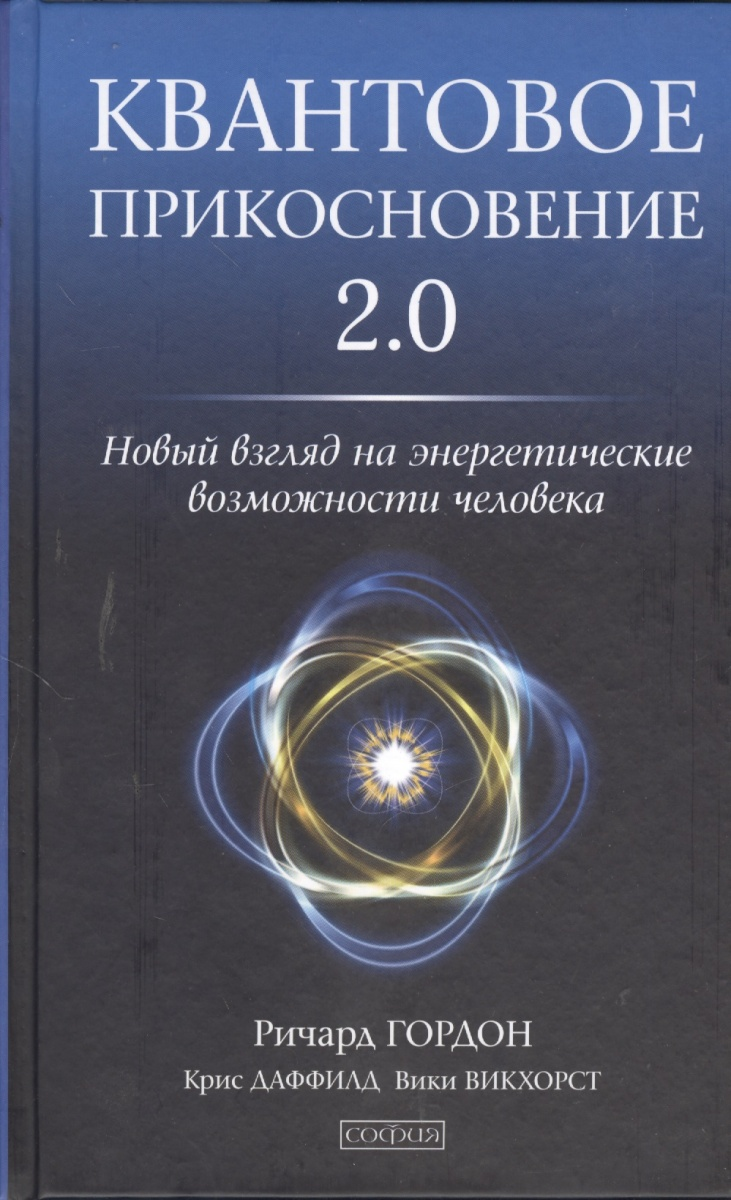 Квантовое Прикосновение 2.0: Новый взгляд на энергетические возможности человека