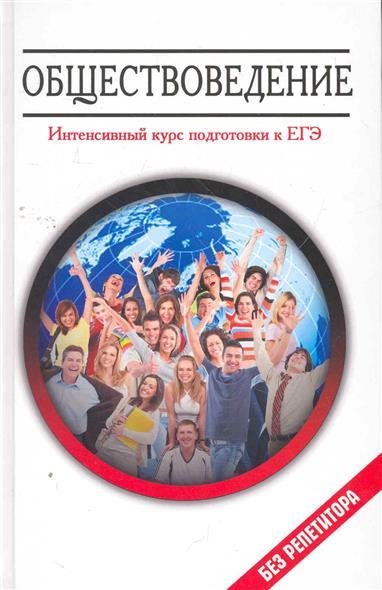 Обществоведение Интенсивный курс подготовки к ЕГЭ