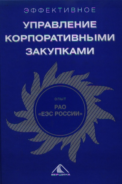 Сухадольский Г.: Эффективное управление корпорат. закупками Опыт РАО ЕЭС России