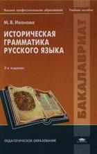 Историческая грамматика русского языка. Учебное пособие. 2-е издание, стререотипное