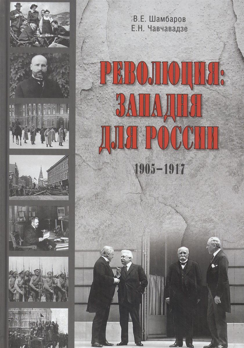 Революция: западня для России. 1905-1917