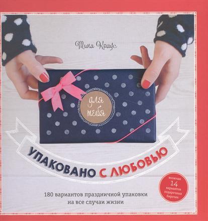 Упакована с любовью. 180 вариантов праздничной упаковки на все случаи жизни. Включая 14 вариантов подарочных бирочек
