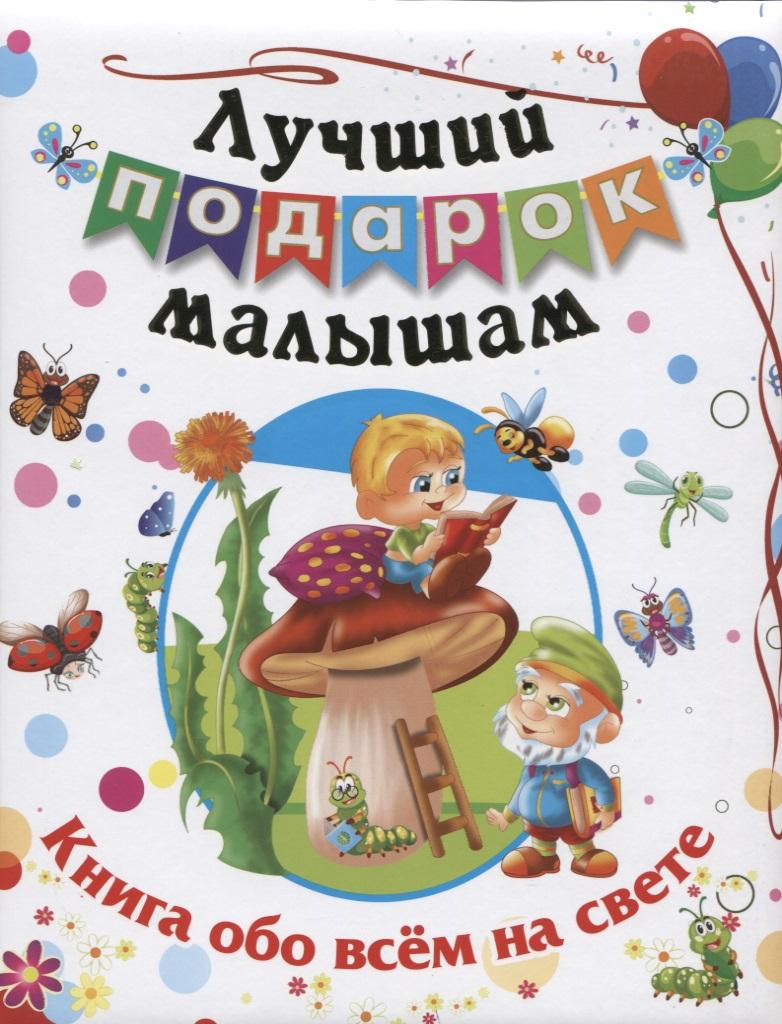 все цены на Литвиненко Н. (сост.) Лучший подарок малышам. Книга обо всем на свете онлайн
