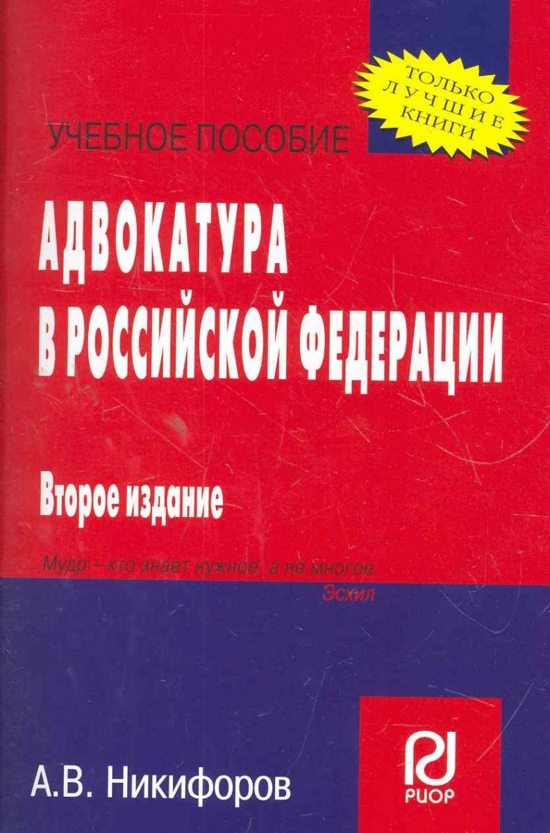 Никифоров А. Адвокатура в Российской Федерации цена 2017