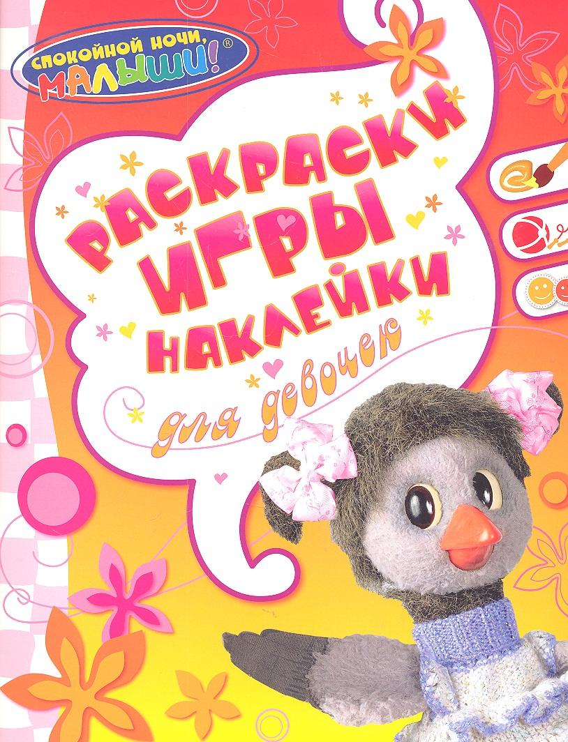Видревич И. (ред.) Раскраски, игры, наклейки для девочек