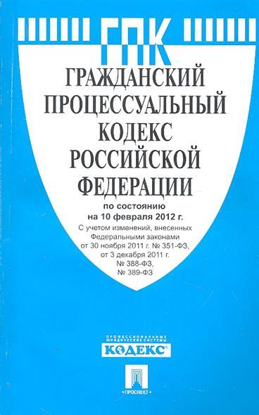 02072010 n 3906-5 гдо проекте федерального закона n 311611-5 о внесении изменений в гражданский