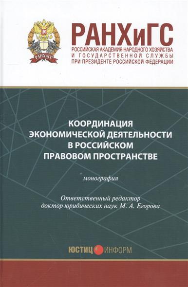 Координация экономической деятельности в российском правовом пространстве. Монография