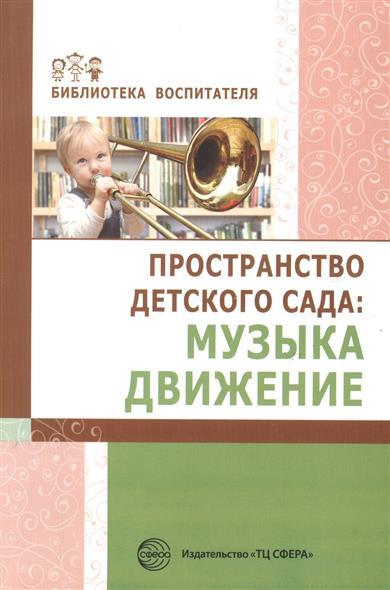 Пространство детского сада: Музыка, движение