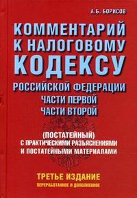 Комм. к НК РФ ч.1,2