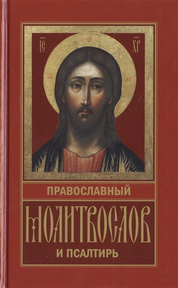 Стариченков А. (ред.) Православный молитвослов и псалтирь