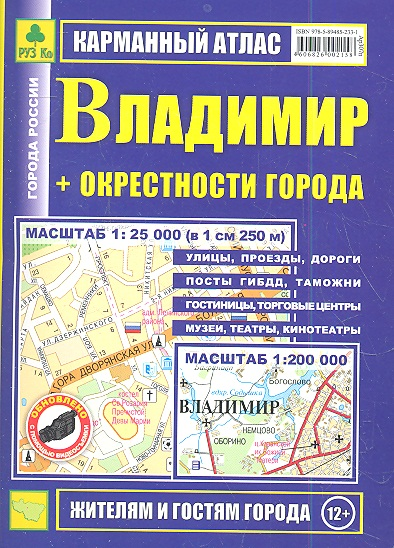 Карманный атлас Владимир + окрестности города (1:200тыс/1:25тыс.)