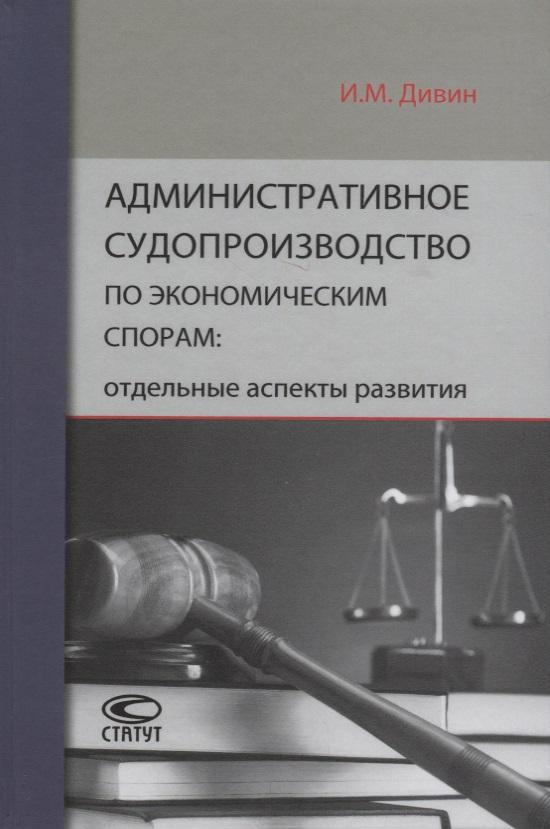 Административное судопроизводство по экономическим спорам: отдельные аспекты развития от Читай-город