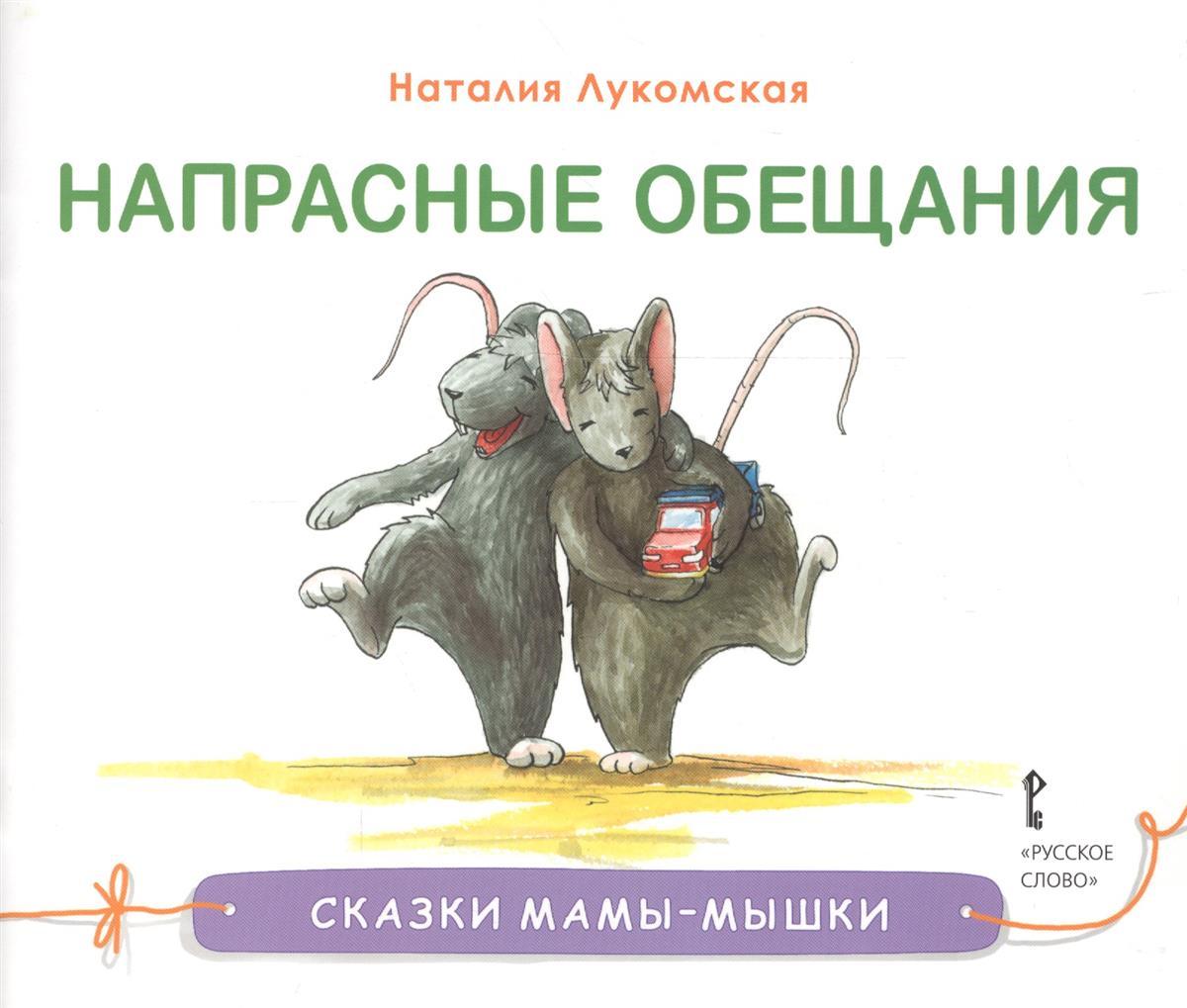 Лукомская Н. Напрасные обещания. Сказка комоед н пластилиновая сказка