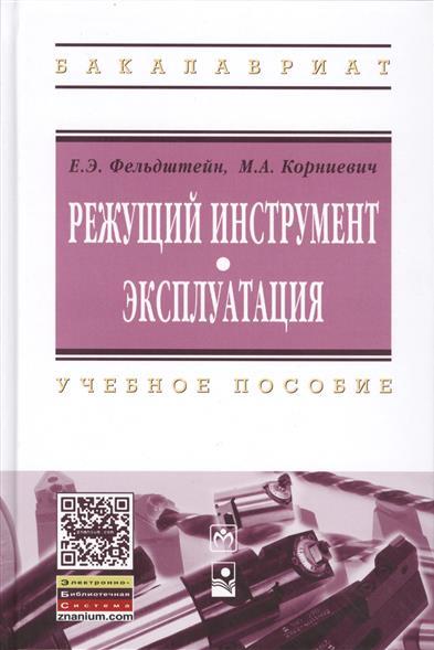 Фельдштейн Е., Корниевич М. Режущий инструмент. Эксплуатация. Учебное пособие