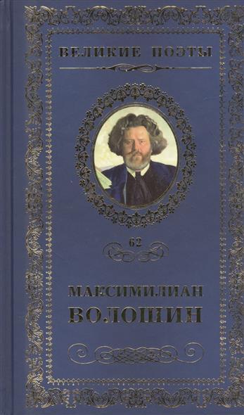 Великие поэты. Том 62. Максимилиан Волошин. Звезда полынь