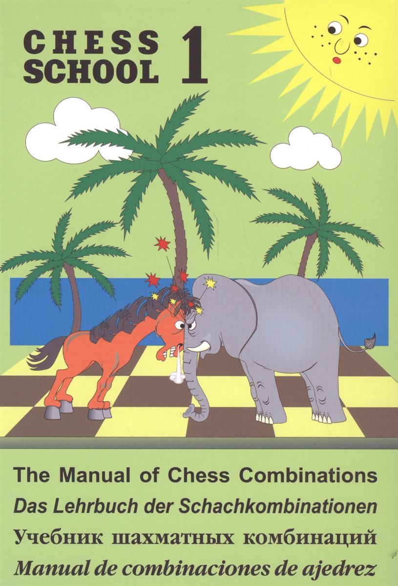 Иващенко С. Учебник шахматных комбинаций. Том 1 (Chess School 1) учебник шахматных комбинаций том 2
