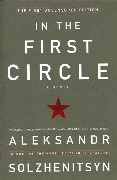 Solzhenitsyn A. In the First Circle nagendra shreeniwas rereading aleksandr solzhenitsyn