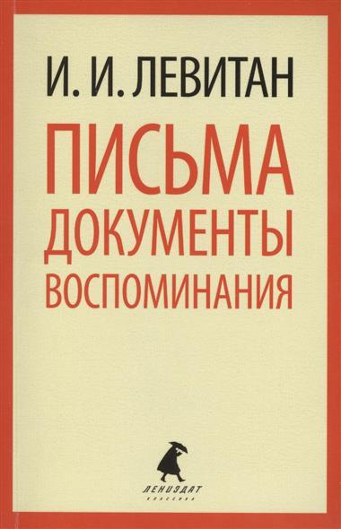 Левитан И. Письма, документы, воспоминания на книжном посту воспоминания записки документы