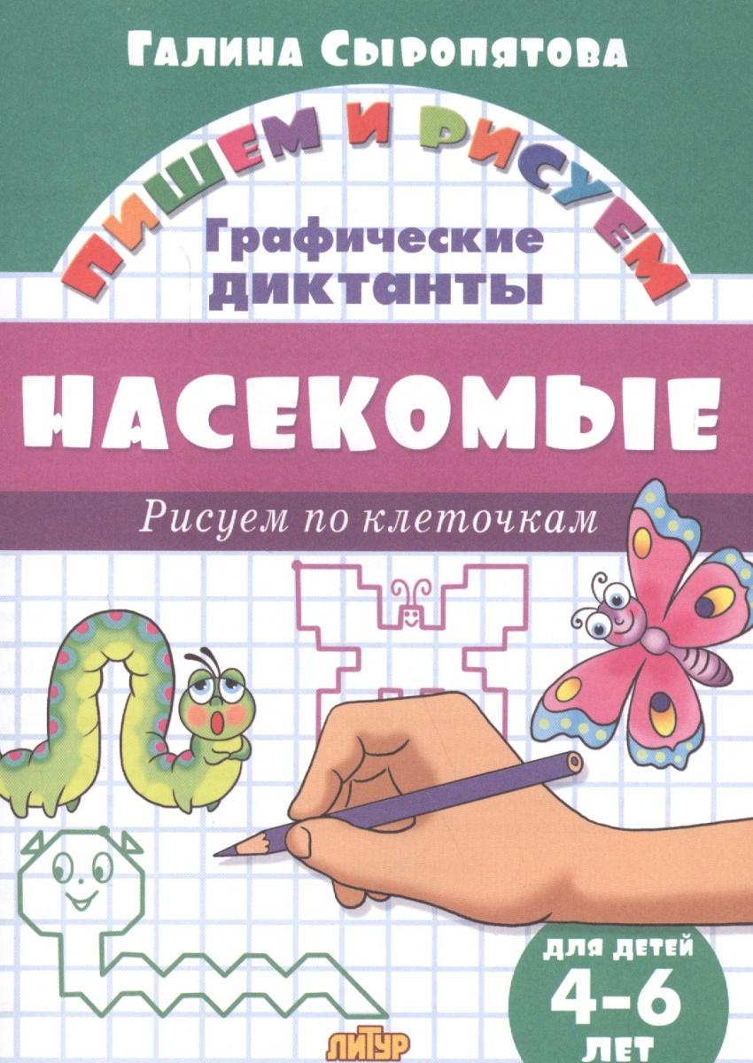 Насекомые: графические диктанты (для детей 4-6 лет)