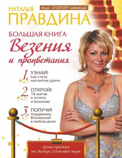 Правдина Н. Большая книга везения и процветания правдина н вкусная жизнь